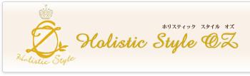 ホリスティックスタイルオズ(Holistic Style OZ)